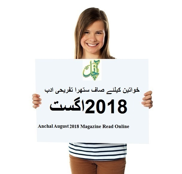 Anchal Digest August 2018 Read Online - Download Anchal