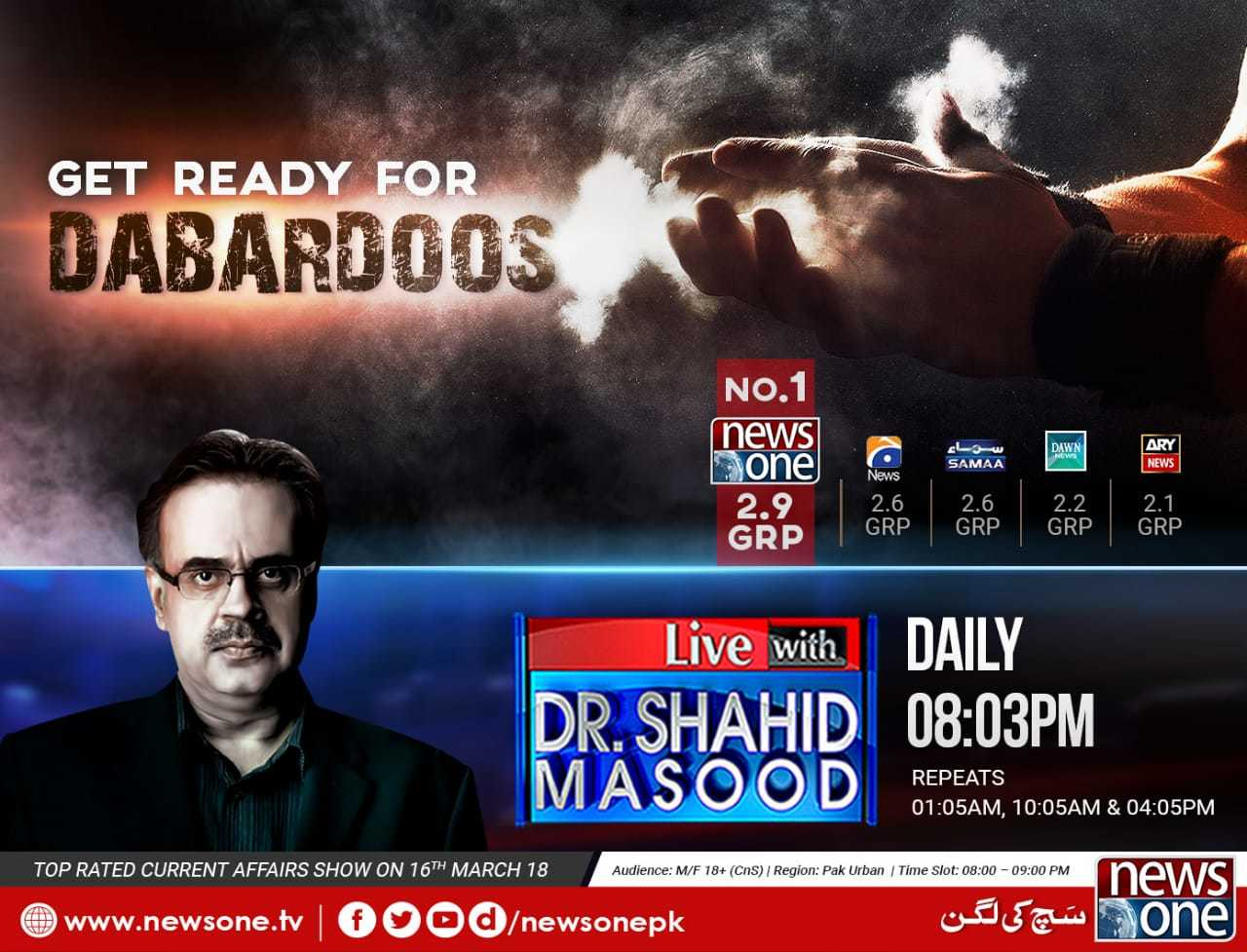 GET READY FOR DABARDOOS Pakistan's top rated current affairs